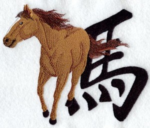 Chinese Horse with script