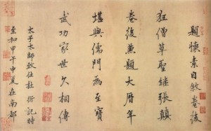 different_styles_of_chinese_character_writing57829c1d2cf9bfada409