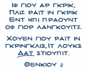 greeklish