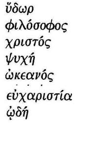 greek words in greek